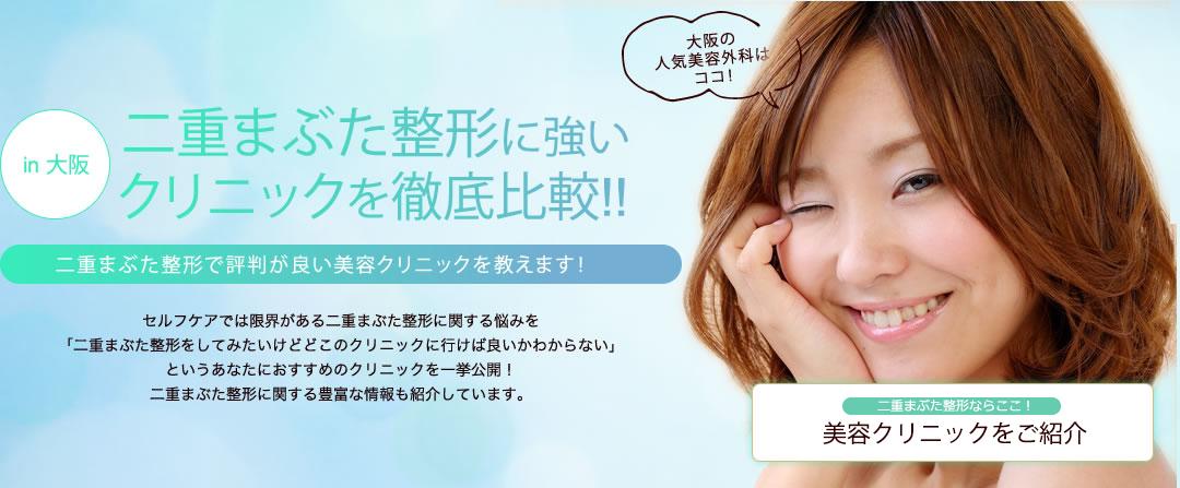 大阪で二重まぶた整形の口コミ・評判が高い美容外科3選